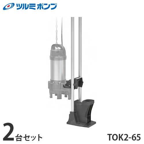 ツルミポンプ 汚水用水中ポンプ ハイスピンポンプ用樹脂製着脱装置 TOK2-65×2台セット