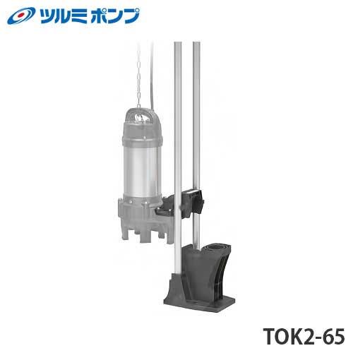 ツルミポンプ 汚水用水中ポンプ ハイスピンポンプ用樹脂製着脱装置 TOK2-65