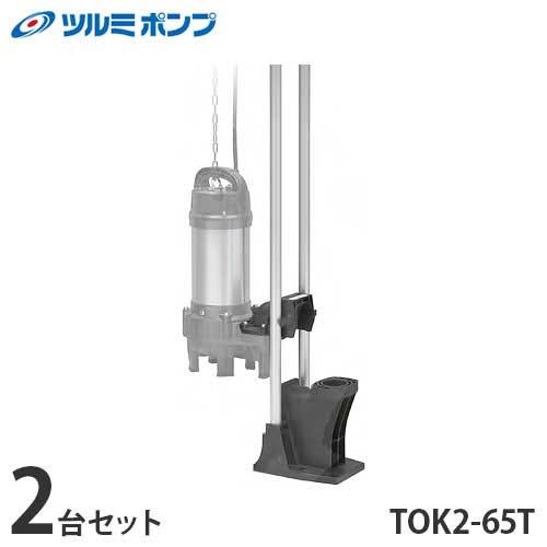 ツルミポンプ 汚水用水中ポンプ ハイスピンポンプ用樹脂製着脱装置 TOK2-65T×2台セット [鶴見ポンプ 汚物用水中ポンプ]