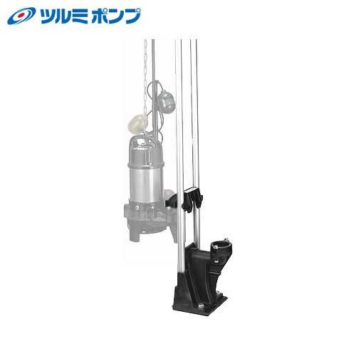 ツルミポンプ 汚水用水中ポンプ ハイスピンポンプ用樹脂製着脱装置 TOK4-P [鶴見ポンプ 汚物用水中ポンプ]