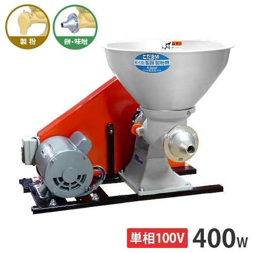 宝田 製粉機+製餅機 『こだま号』 《単相100V400Wモーター+2種ユニット付セット》