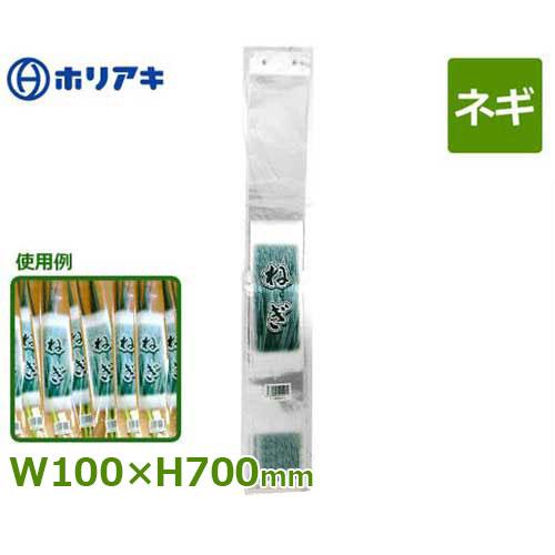長物野菜袋詰め機 FK-100専用 『OPP防曇袋』 5000枚入り (規格サイズ:W100×H700mm/柄:ネギ)
