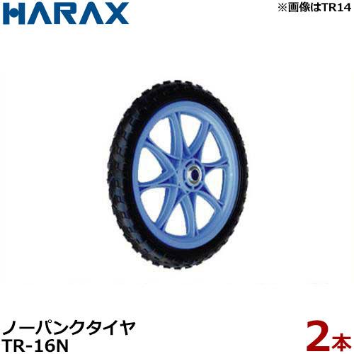 ハラックス ソフトノーパンクタイヤ TR-16N 2本組セット (直径41cm×幅5.0cm) [HARAX タイヤセット]