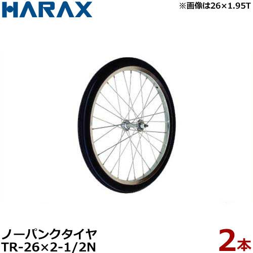 ハラックス ノーパンクタイヤ TR-26×2-1/2N 2本組セット (直径68cm×幅5cm) [HARAX タイヤセット]
