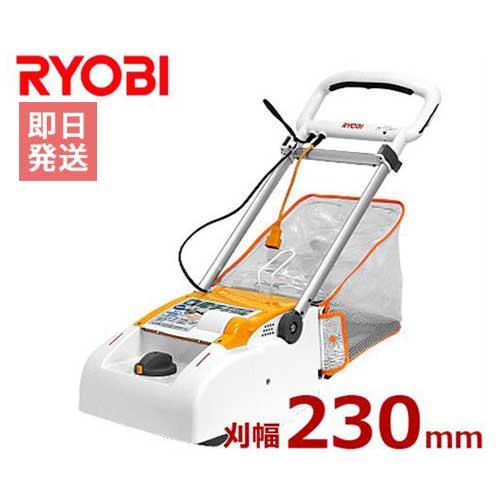 リョービ 電動芝刈り機 LM-2310 (リール式3枚刃/刈幅230mm) [RYOBI 電気 芝刈り機 芝刈機 モアー]