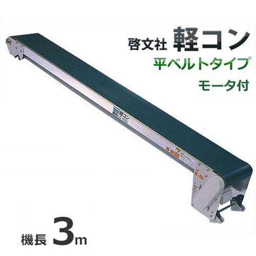 啓文社 手軽な移動用ベルトコンベヤ 軽コン LC-335M (機長3m/100V/平ベルトタイプ/モータ付)