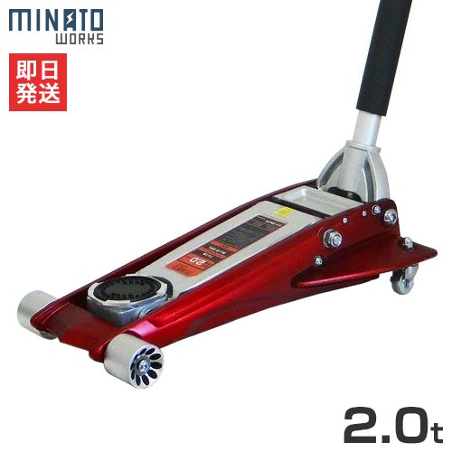 Up To 1 000 Yen Off Coupon Mj 2 0al Low Floor 87mm Made Of Minato Lowdown Jack 2t Aluminum Tons Hydraulic Jacks