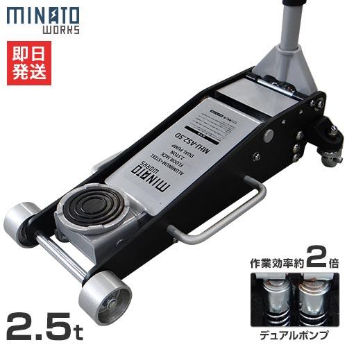 ミナト ローダウンジャッキ 2.5t アルミ+スチール製 MHJ-AS2.5D [2.5トン アルミジャッキ 油圧ジャッキ フロアジャッキ]
