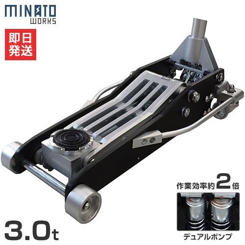 ミナト ローダウンジャッキ 3t アルミ製 MHJ-AL3.0D [3トン アルミジャッキ 油圧ジャッキ フロアジャッキ]