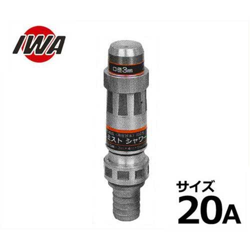岩崎製作所 自在散水ノズル JZ ミストシャワー PAT 20mm 05JZMS20A [散水ホース 散水用ホース]