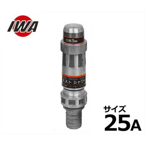 岩崎製作所 自在散水ノズル JZ ミストシャワー PAT 25mm 05JZMS25A [散水ホース 散水用ホース]