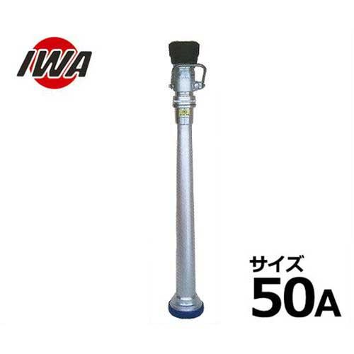 岩崎製作所 散水ノズル YKMK 50mm アルミ製 04YKMK50A [散水ホース 散水用ホース]
