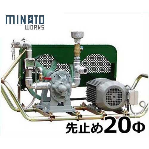 ミナト 先止め式 20φギヤーポンプセット 《流量計+200V2Hpモーター付き》