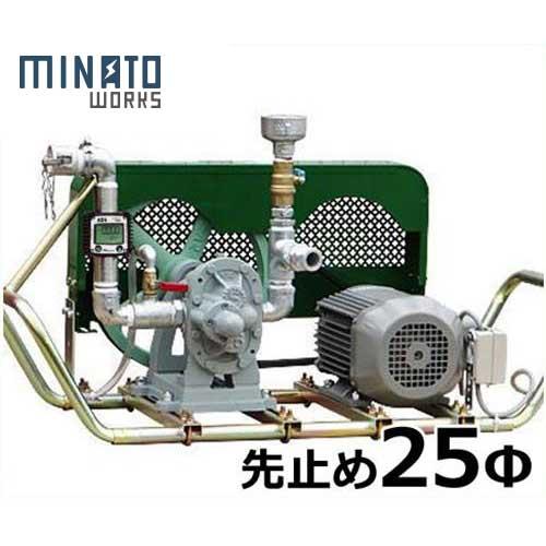ミナト 先止め式 25Φギヤーポンプセット 《給油ノズル・流量計+三相200V2Hpモーター付き》