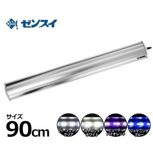 ゼンスイ 水槽用LEDランプ PLUS 90cm (パーフェクトクリア/ストロングホワイト/シャイニングブルー/ビューティバイオレット) [LEDライト 照明]