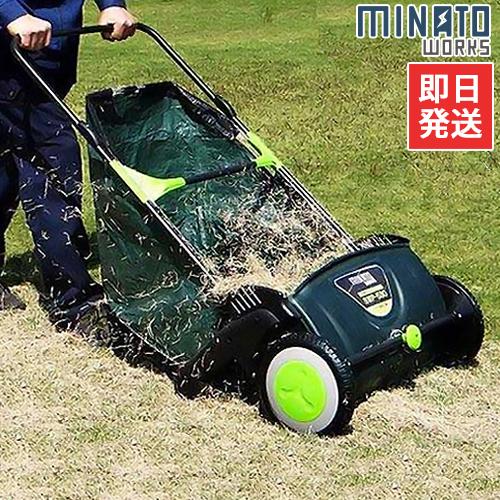 在庫品 掃除機 芝用 落ち葉 芝刈り機 芝刈り用品 芝刈機 セール 特集 ミナト 手押し式スイーパー s2-140 芝生用 大注目 SWP-530A r10