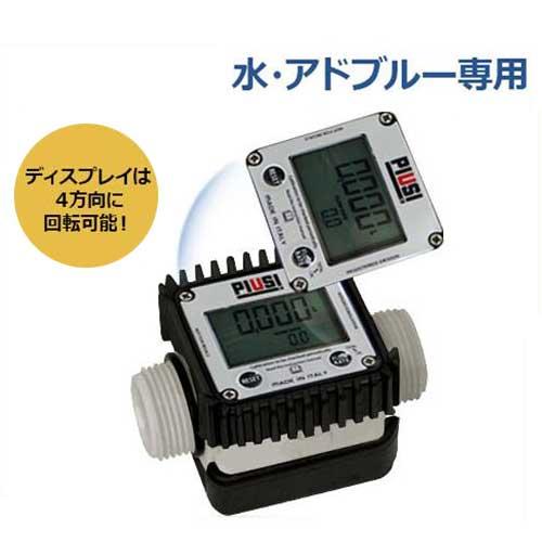 PIUSI デジタルタービンメーター(流量計) TB-K24-Ad (水・アドブルー専用)