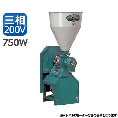 国光社 製粉機 ひかり号 A1-MS(P7) (三相200V750Wモーター付)
