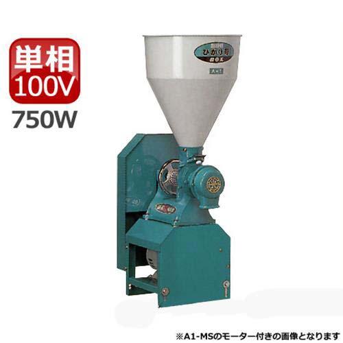 国光社 製粉機 ひかり号 A1-MS(S7) (単相100V750Wモーター付)