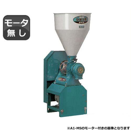 国光社 製粉機 ひかり号 A1-V (モーター無し)