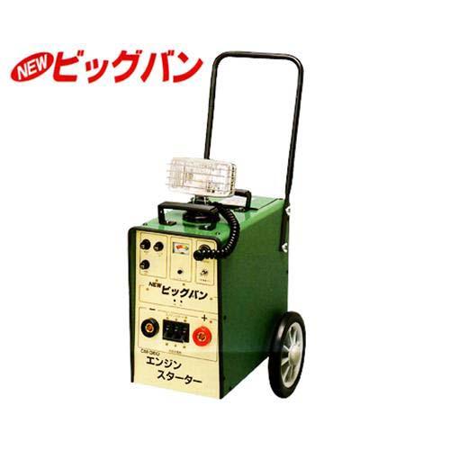 三晃精機 携帯式強力エンジン始動補助器 NEWビッグバン CM-360 [400A]