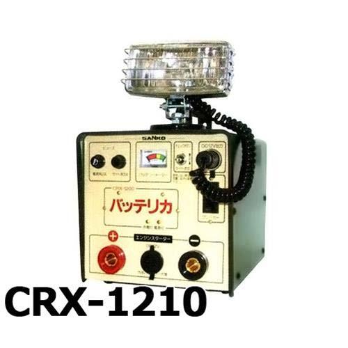 三晃精機 ポータブルエンジンスターター・バッテリカ2 CRX-1210 [最大350A]