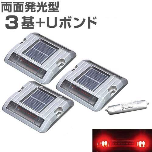 積水樹脂 高輝度LED エッジポインタT-II/両面発光型 EDGP-T2-RW 《本体3基+専用Uボンド1本セット》 (赤色)