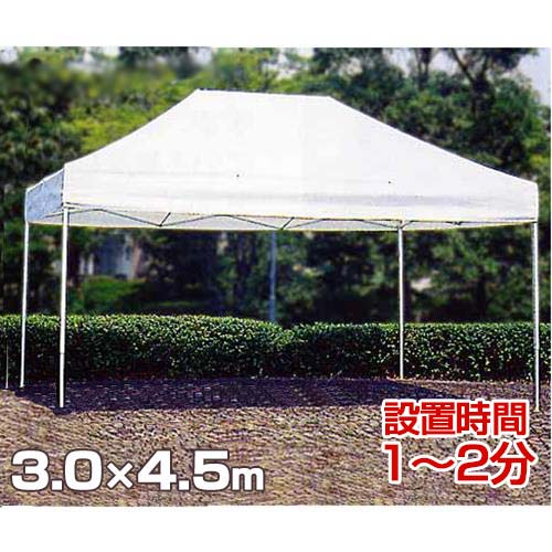 [最大1000円OFFクーポン] フナイ スピードテント FS3045 [サイズ3.0×4.5]
