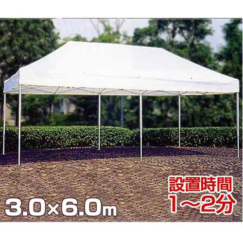 [最大1000円OFFクーポン] フナイ スピードテント FS3060 [サイズ3.0×6.0]