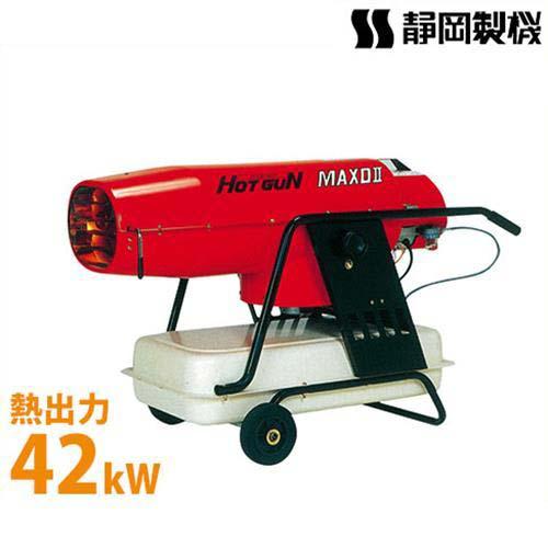 静岡製機 業務用 熱風式ヒーター ホットガン HGMAXD2 (50/60Hz兼用) [HG-MAXDII 可搬形ヒーター 可搬式温風機 スポットヒーター]