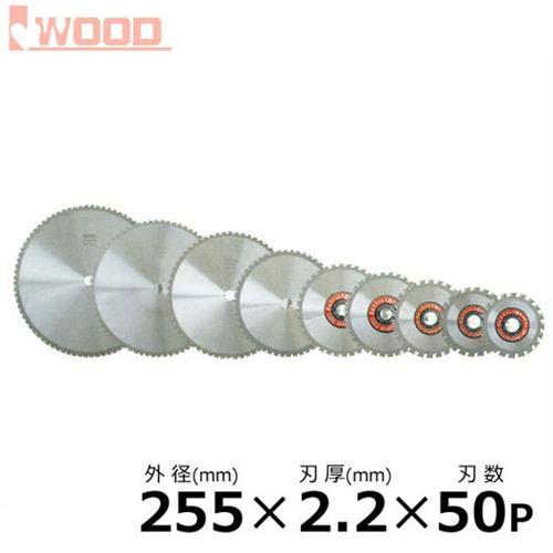 アイウッド 金属切断 鉄&ステンレス用チップソー No.99339 (外径255mm×刃厚2.2mm×刃数50p)