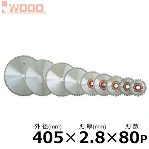 アイウッド 金属切断用 鉄&ステンレス用チップソー No.99338 (低速タイプ/外径405mm×刃厚2.8mm×刃数80p)