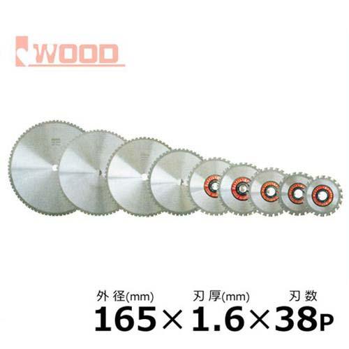 アイウッド 金属切断用 サーメットチップソー No.99346 (外径165mm×刃厚1.6mm×刃数38p)