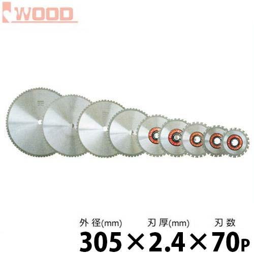 アイウッド 金属切断用 サーメットチップソー No.99348 (高速兼用タイプ) (外径305mm×刃厚2.4mm×刃数70p)