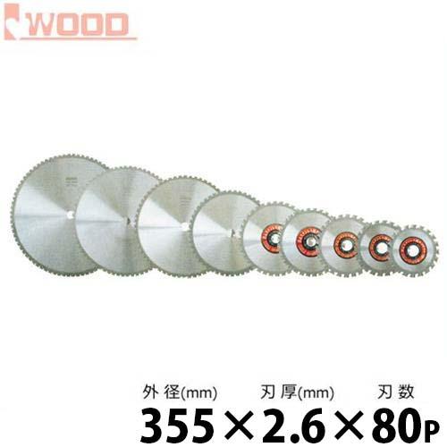 アイウッド 金属切断用 サーメットチップソー No.99350 (高速兼用タイプ) (外径355mm×刃厚2.6mm×刃数80p)