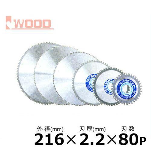 アイウッド アルミ切断用チップソー No.99367 (外径216mm×刃厚2.2mm×刃数80p)