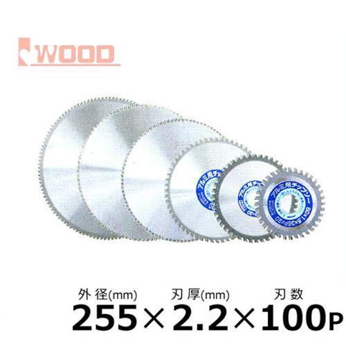 アイウッド アルミ切断用チップソー No.99368 (外径255mm×刃厚2.2mm×刃数100p)
