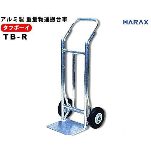[最大1000円OFFクーポン] ハラックス アルミ製運搬台車 タフボーイ TB-R (耐荷重150kg)