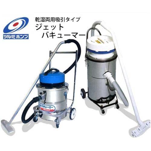[最大1000円OFFクーポン] ツルミポンプ 乾湿両用 掃除機 ジェットバキューマー JV-5S2