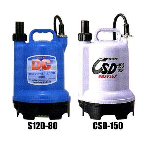 寺田ポンプ バッテリー水中ポンプ CSD-150 (24V/強力型)