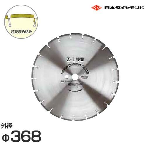 日本ダイヤモンド 湿式ダイヤモンドブレード 静音 14Z-1 (外径Φ368/スタンダードタイプ)