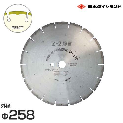 日本ダイヤモンド 湿式ダイヤモンドブレード 10Z-2 (外径Φ258/チップトビ防止タイプ)