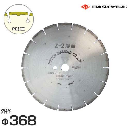 日本ダイヤモンド 湿式ダイヤモンドブレード 14Z-2 (外径Φ368/チップトビ防止タイプ)