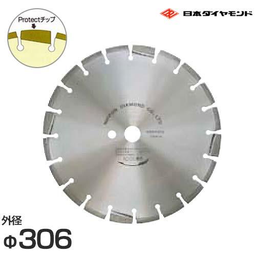日本ダイヤモンド 湿式ダイヤモンドブレード 12Z-1GP (外径Φ306/スタンダードタイプ)