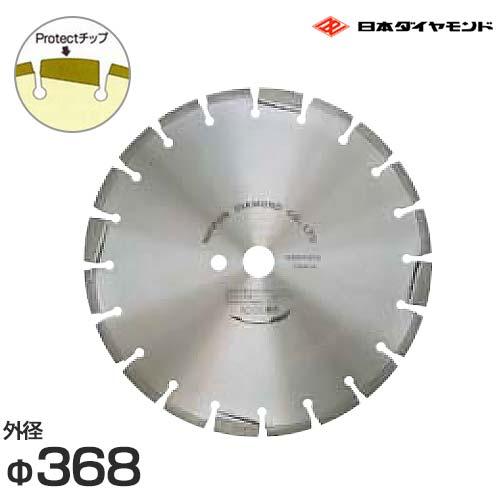 日本ダイヤモンド 湿式ダイヤモンドブレード 14Z-1GP (外径Φ368/スタンダードタイプ)
