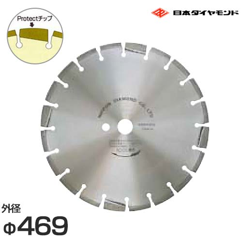 日本ダイヤモンド 湿式ダイヤモンドブレード 18Z-1GP (外径Φ469/スタンダードタイプ)