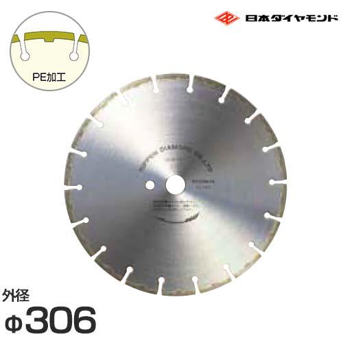 日本ダイヤモンド 湿式ダイヤモンドブレード 12Z-2 (外径Φ306/セミデラックスタイプ)