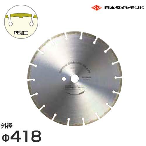 日本ダイヤモンド 湿式ダイヤモンドブレード 16Z-2 (外径Φ418/セミデラックスタイプ)