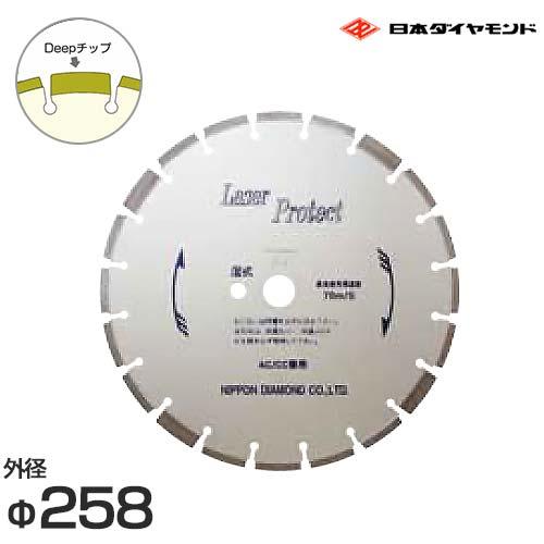 日本ダイヤモンド 湿式ダイヤモンドブレード 10Z-P (外径Φ258/エコノミータイプ)