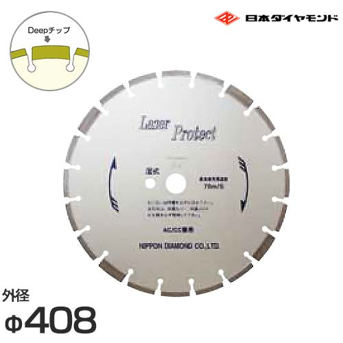 日本ダイヤモンド 湿式ダイヤモンドブレード 16Z-P (外径Φ408/エコノミータイプ)